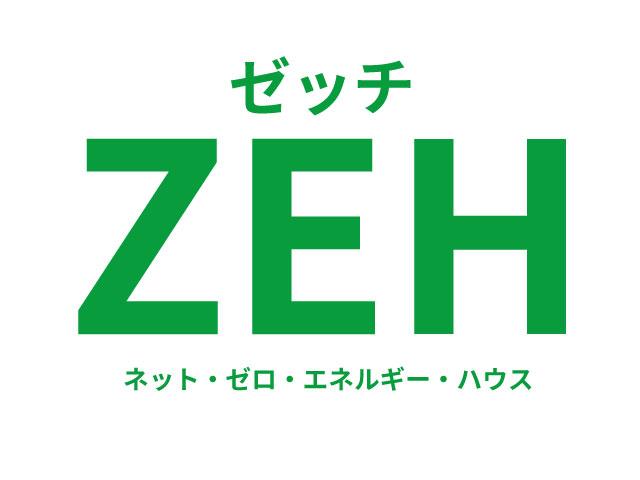 ZEH(ネット・ゼロ・エネルギー・ハウス)普及目標の策定について