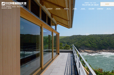 中村伸吾建築設計室のホームページ